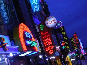 Boardwalk - Daejon, South Korea